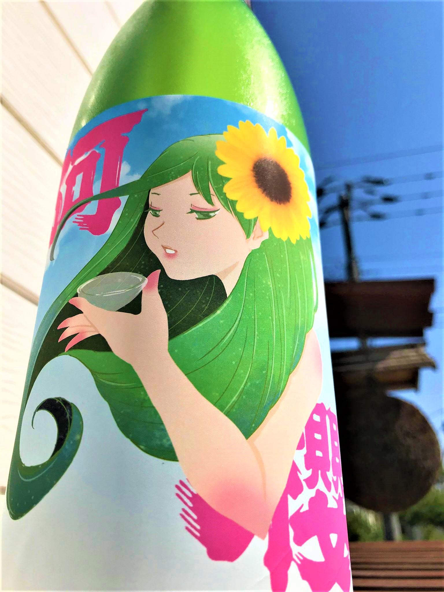 【日本酒】阿櫻🌸番外編『ゆきのふ🌻SUMMER』純米吟醸 無濾過原酒 特別限定蔵出し 令和1BY🆕_e0173738_10403248.jpg