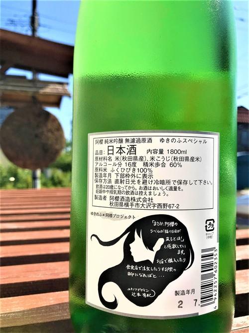 【日本酒】阿櫻🌸番外編『ゆきのふ🌻SUMMER』純米吟醸 無濾過原酒 特別限定蔵出し 令和1BY🆕_e0173738_10542751.jpg