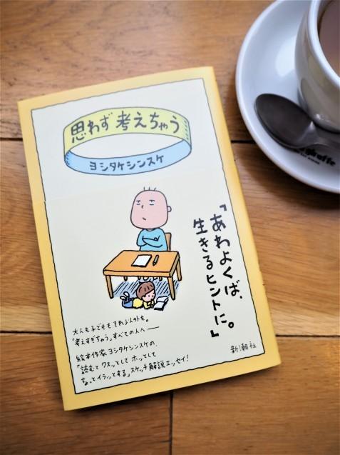 がんばりたくない日に本棚から選んだ『思わず考えちゃう』と『おばあちゃんの台所』_c0333248_11225363.jpg