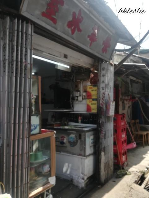 榮華冰室_b0248150_04464266.jpg