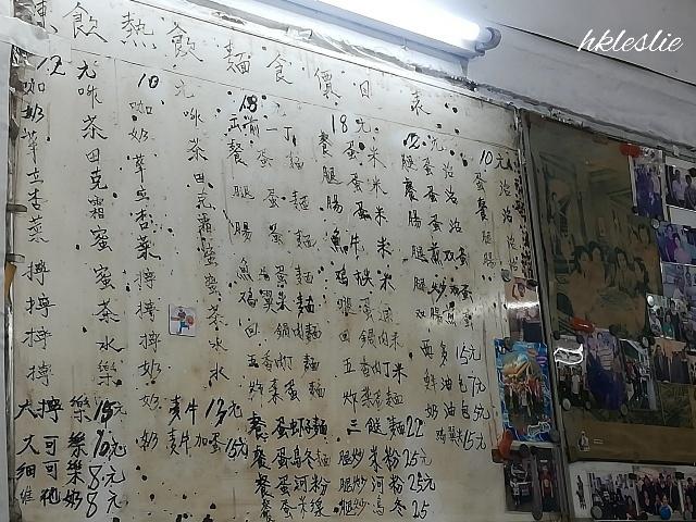 榮華冰室_b0248150_04500091.jpg