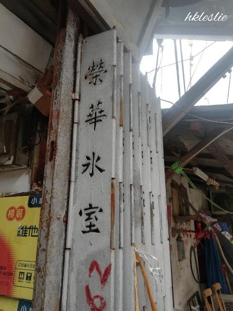 榮華冰室_b0248150_05040895.jpg