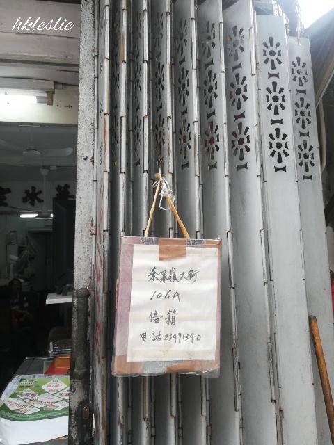 榮華冰室_b0248150_05044686.jpg