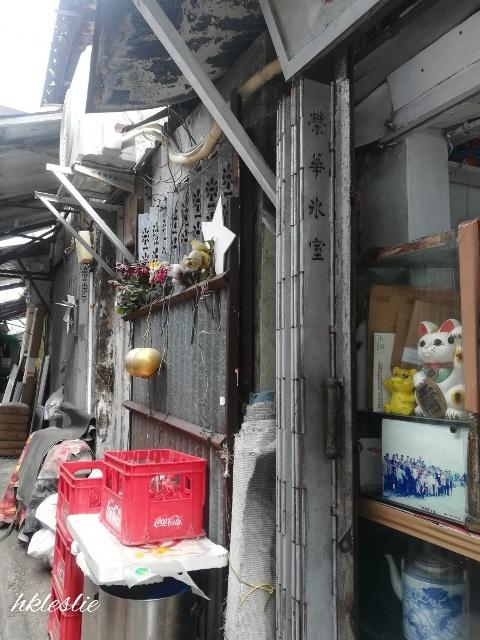 榮華冰室_b0248150_05192925.jpg