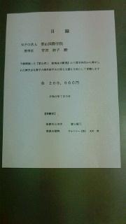 富山省三さん、大村啓さんから貴重なご支援をいただきました。_f0030155_14060516.jpg