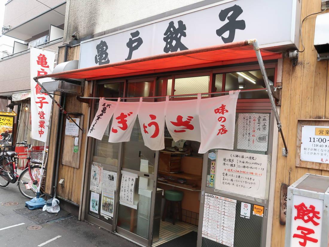 亀戸 餃子