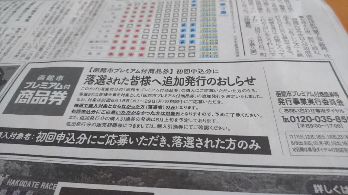 函館市プレミアム付商品券初回申込分に落選された皆様へ追加発行のお知らせ_b0106766_06191449.jpg