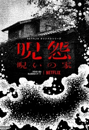 『呪怨 呪いの家』(連続ドラマ) 三宅唱 2020_d0151584_06443798.jpg