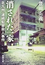 『呪怨 呪いの家』(連続ドラマ) 三宅唱 2020_d0151584_07341949.jpg
