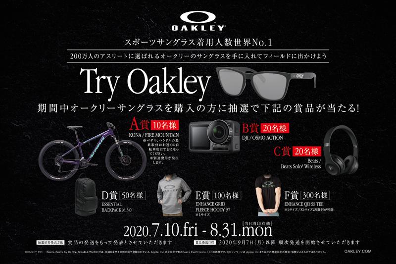 OAKLEYサングラス・度付きサングラス対象「Try Oakley(トライ オークリー)」店舗限定キャンペーン開催!_c0003493_08555009.jpg