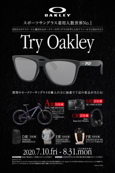 OAKLEYサングラス・度付きサングラス対象「Try Oakley(トライ オークリー)」店舗限定キャンペーン開催!_c0003493_08555045.jpg