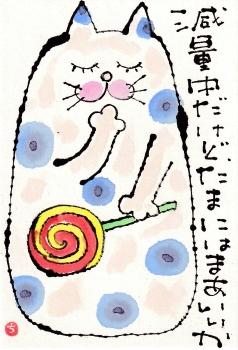 ネコちゃん・減量中_a0030594_21570882.jpg