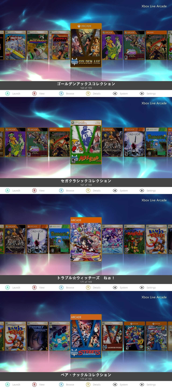 Aurora説明ページ xbox360(83) XBLA(193) Xbox Classic(20)_e0409300_17040905.jpg