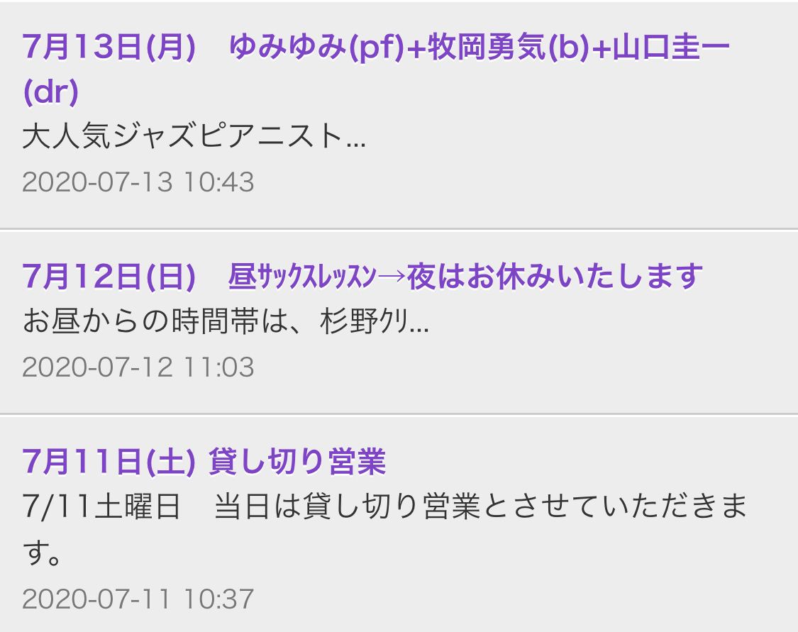 広島 Jazzlive Cominジャズライブカミン  本日土曜日_b0115606_12204780.jpeg