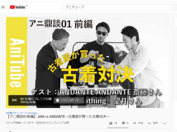 YOUTUBE アニチューブ「ア二鼎談01」出演させていただきました。本日21時より公開!!_f0180307_19392320.png