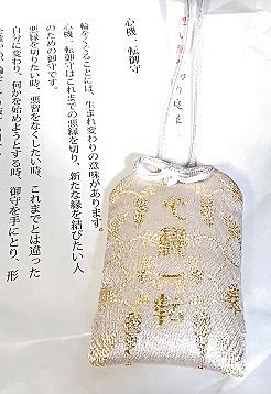 レーズン山食そして京都墓参、寄り道_d0154716_09234451.jpg