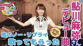 「松澤由美のアニソンフラッグ」にゲスト出演させていただきました!(^^) 7月15日(水)19時 配信開始です!_c0118528_16355838.jpg