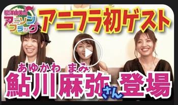 「松澤由美のアニソンフラッグ」にゲスト出演させていただきました!(^^) 7月15日(水)19時 配信開始です!_c0118528_16361377.jpg