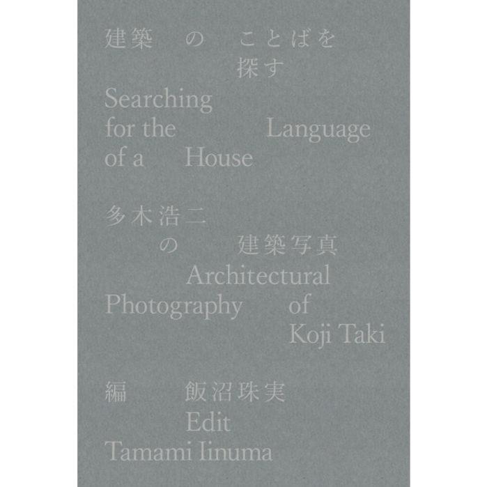 飯沼珠実さん編集「建築のことばを探す 多木浩二の建築写真」_b0187229_16440220.jpg