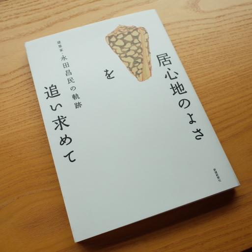 「建築家・永田昌民の軌跡 居心地のよさを追い求めて」_a0039934_15571683.jpg