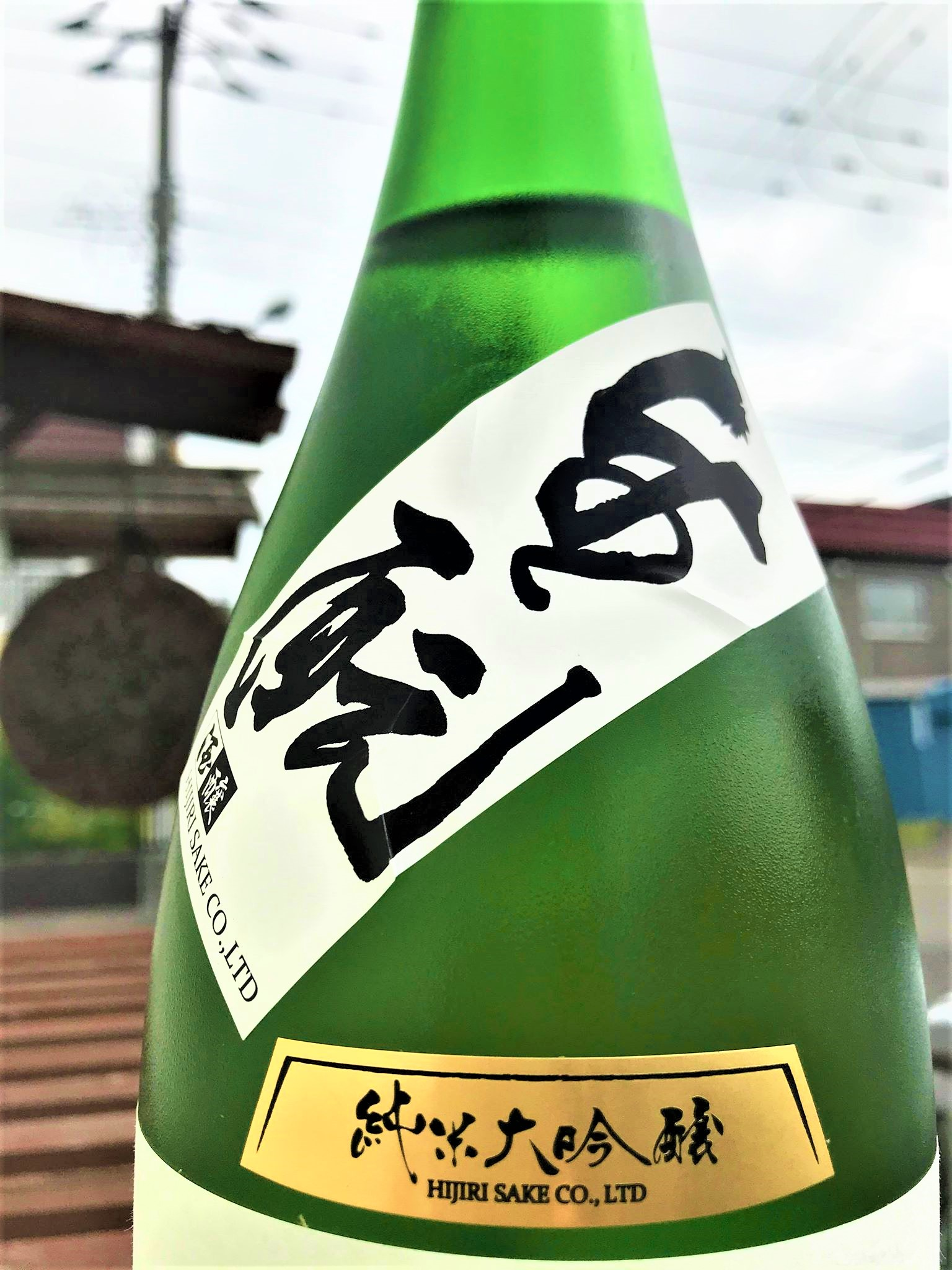 【日本酒】聖⭐特別編『Savege』生酛造り 純米大吟醸酒 The White Label 特別限定蔵出し 令和1BY🆕_e0173738_10205047.jpg