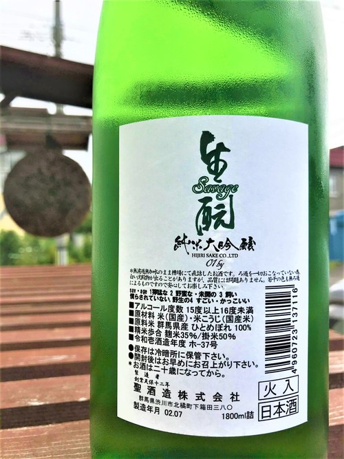 【日本酒】聖⭐特別編『Savege』生酛造り 純米大吟醸酒 The White Label 特別限定蔵出し 令和1BY🆕_e0173738_10224266.jpg