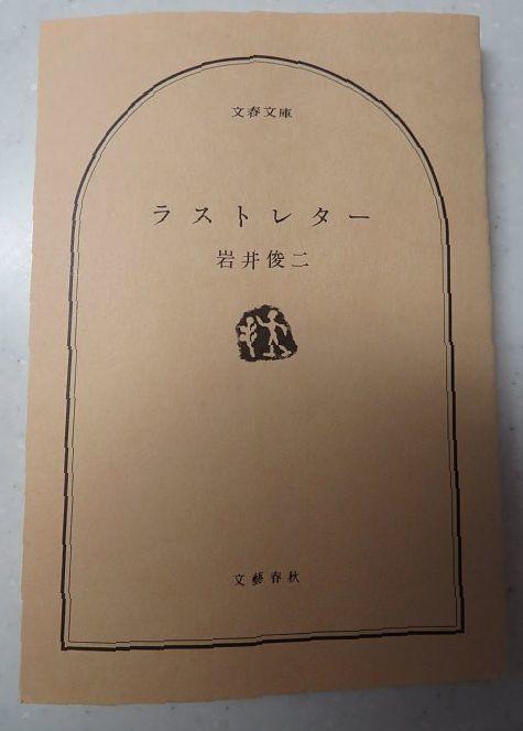2020年7月23日 「Last Letter」を読みました  !(^^)!_b0341140_12285710.jpg
