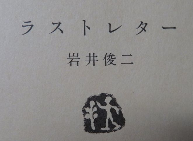2020年7月23日 「Last Letter」を読みました  !(^^)!_b0341140_12291646.jpg