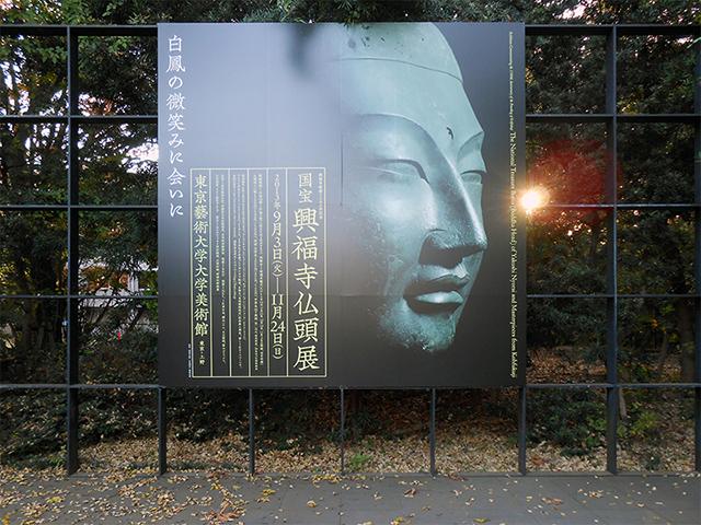 「国宝興福寺仏頭展」のグラフィック_a0386342_10010809.jpg