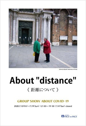 """About \""""distance\""""展「距離について」_f0152544_11393405.jpg"""