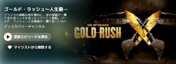 ゴールド・ラッシュ~人生最後の一攫千金_a0007462_14405258.jpg
