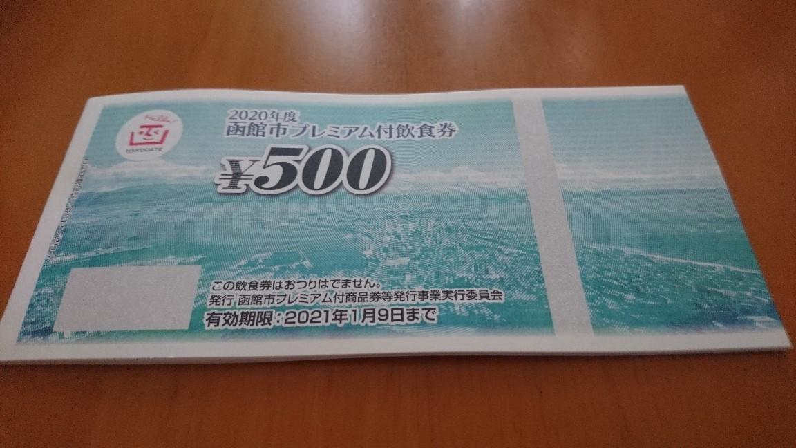 函館市プレミアム商品券飲食券。_b0106766_10451318.jpg