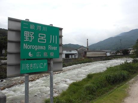 野呂川沿いの酒蔵、夏ギフト承り中_e0175370_16155384.jpg