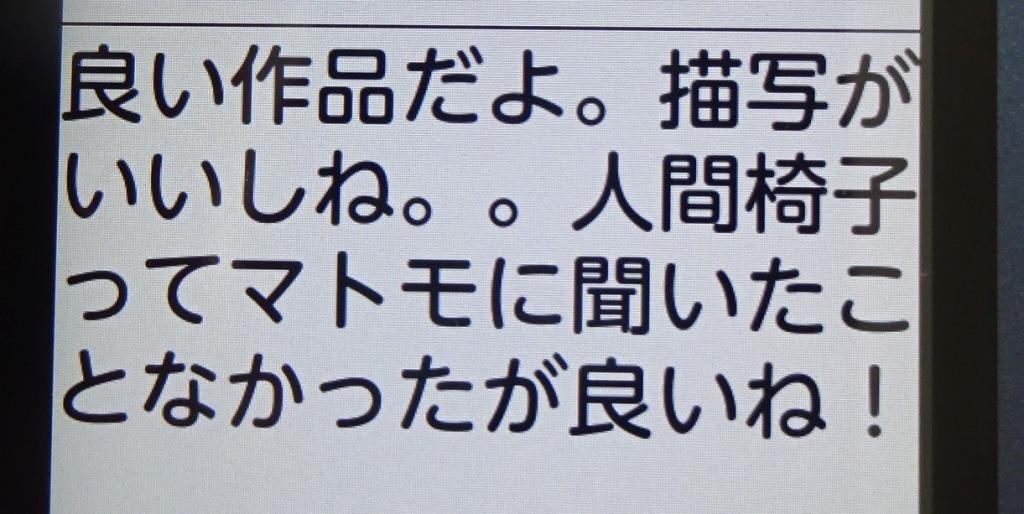 先輩恵比寿氏、最近放映の『無限の住人』アニメ版にハマってしまう_d0061678_12545857.jpg