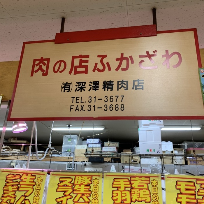 イチオシ!深澤精肉店!!_c0226202_18164633.jpeg