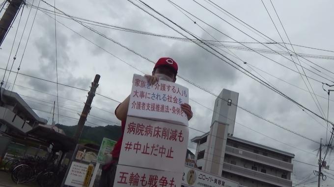 さとうしゅういち参院広島補選への決意GOTOより感染拡大防止と被災者支援・介護する人も大事にされる日本・核兵器禁止条約発効までM11_e0094315_20032284.jpg