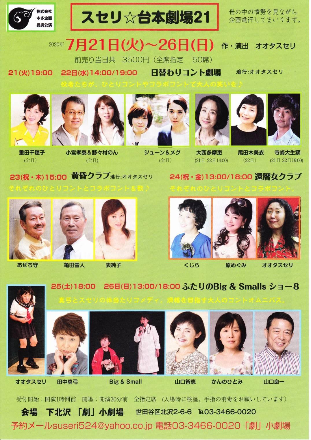 スセリ劇場から舞台活動再開_a0163623_13303788.jpg