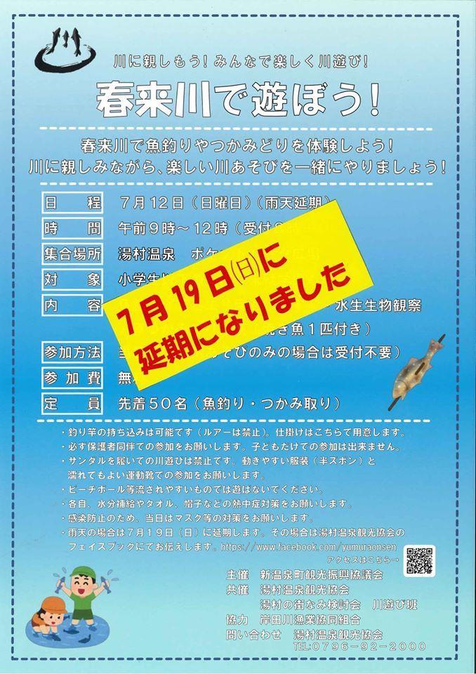 【 本日、開催予定の『春来川で遊ぼう!』イベントは7月19日㈰に延期になりました 】_f0112434_07542293.jpg