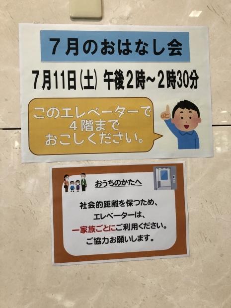 7月の県立図書館おはなし会_e0295440_16202229.jpeg