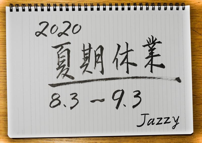 2020 夏期休業のお知らせ_c0218851_10592827.jpg