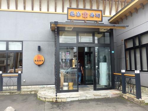 本塩釜「亀喜寿司」へ行く。_f0232060_2228133.jpg