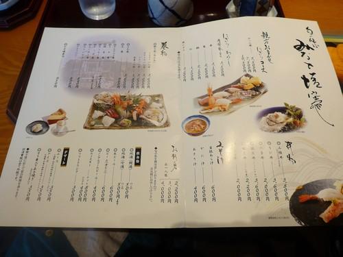 本塩釜「亀喜寿司」へ行く。_f0232060_22442311.jpg