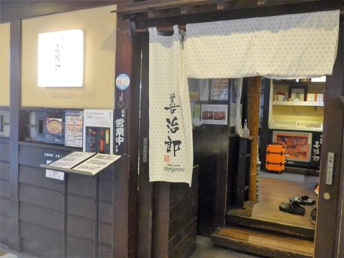 仙台「たんや善治郎 仙台駅前本店」へ行く。_f0232060_2313023.jpg
