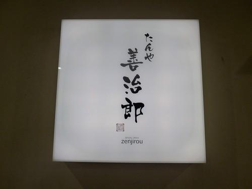 仙台「たんや善治郎 仙台駅前本店」へ行く。_f0232060_231397.jpg