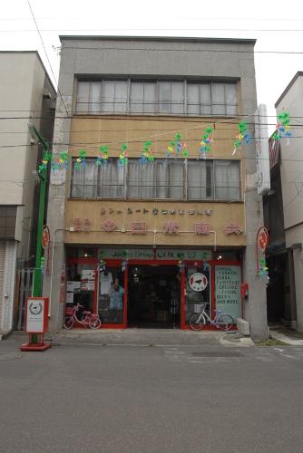 おたるBookArtWeek2020 会場紹介⑥ Jeans Shop LOKKI_f0370764_18373717.jpg