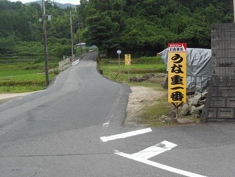 安浦ウナギへの道_e0175370_19322075.jpg