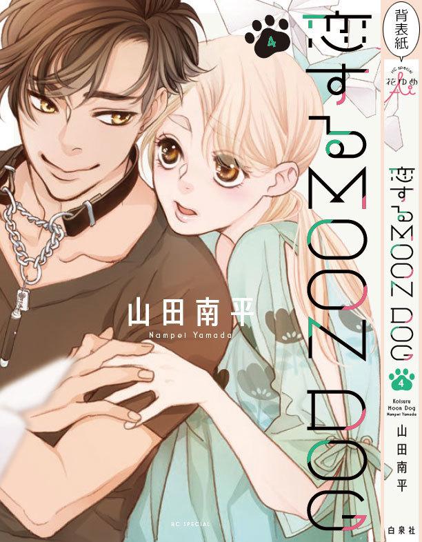 『恋する MOON DOG』4巻 先行配信情報_a0342172_12120010.jpg
