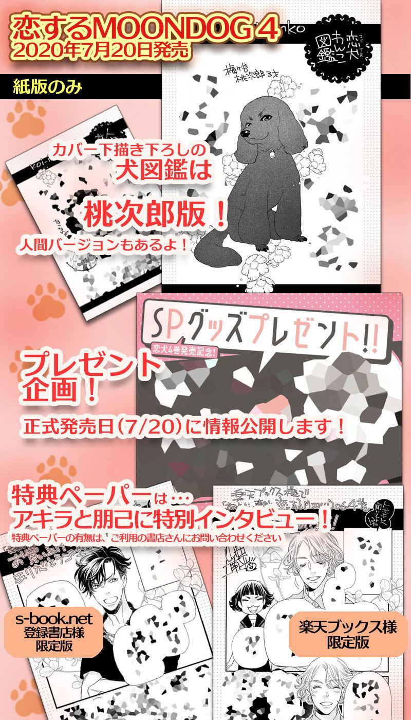『恋する MOON DOG』4巻 先行配信情報_a0342172_12140001.jpg