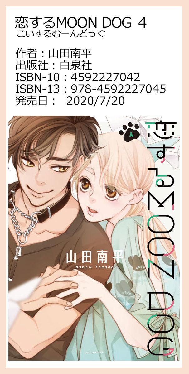 『恋する MOON DOG』4巻 先行配信情報_a0342172_12200338.jpg