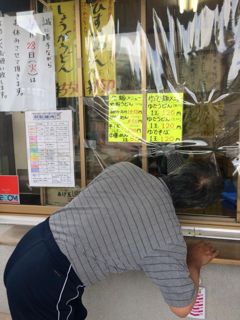 無職生活七十六日目 【叔父宅へ行き、朝霞の林製麺、マルエツへ】_d0061678_18410432.jpg